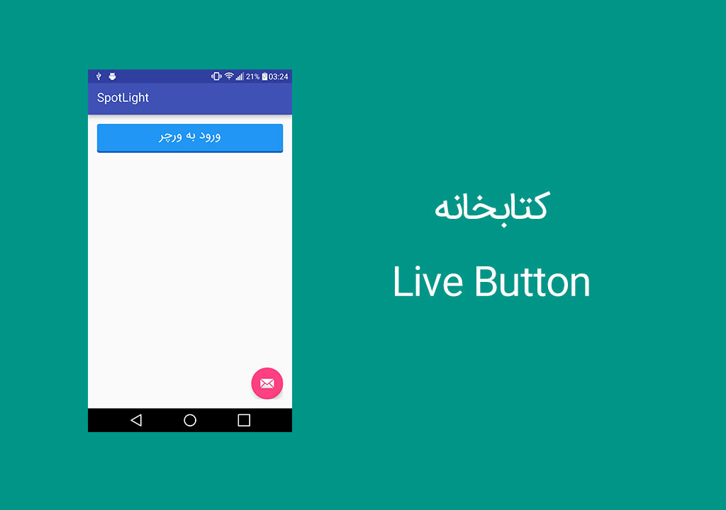 creating-flat-buttons-in-android-with-live-buttons-library