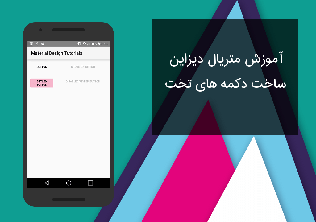 android-material-design-tutorials-flat-buttons