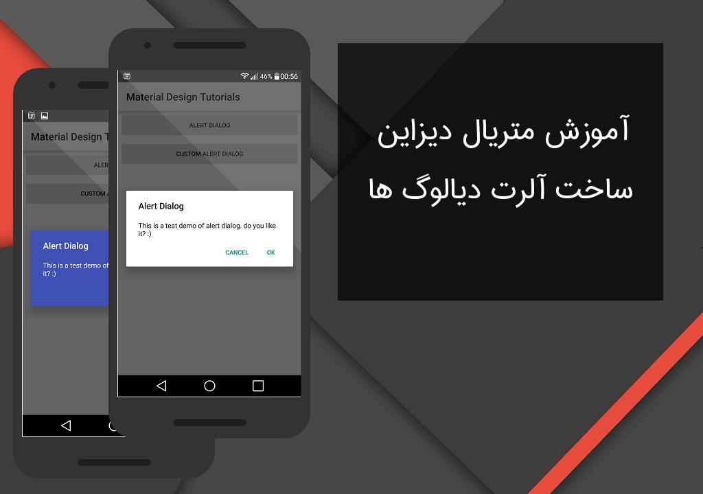 android-material-design-tutorials-alert-dialogs