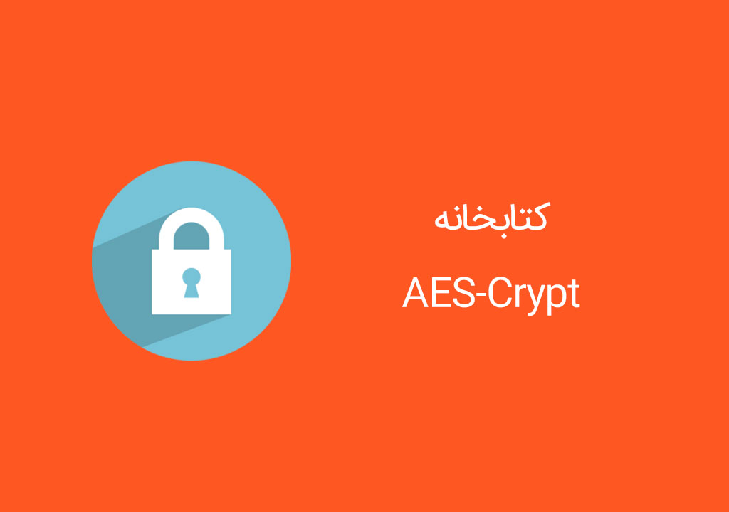 encryption-with-aes-crypt