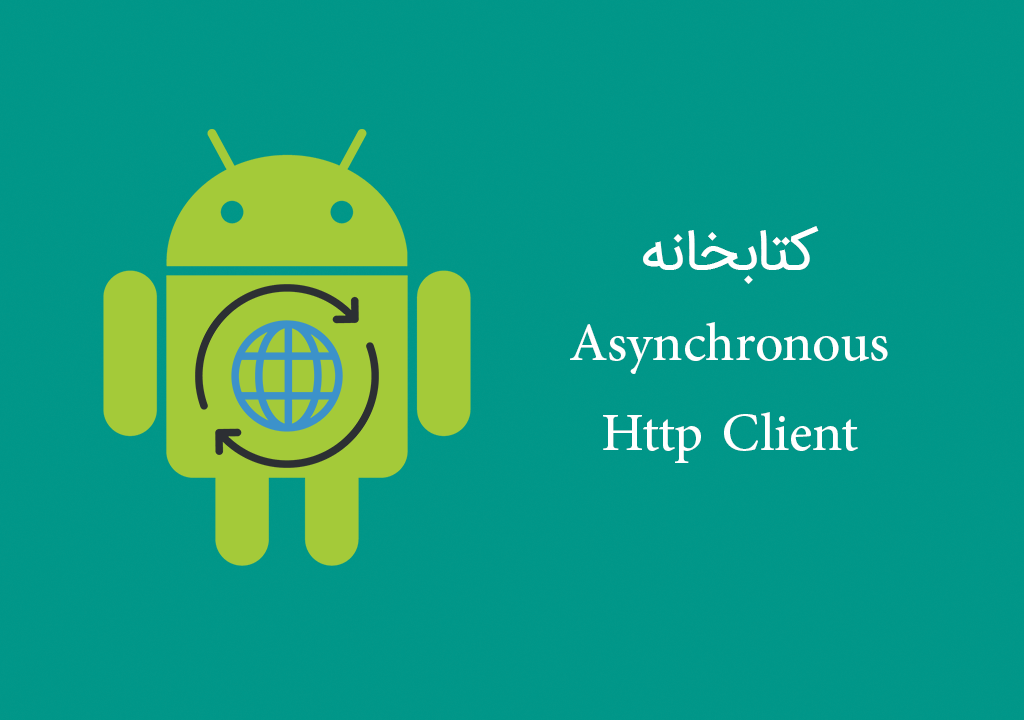 using-internet-apis-with-android-asynchronous-http-client