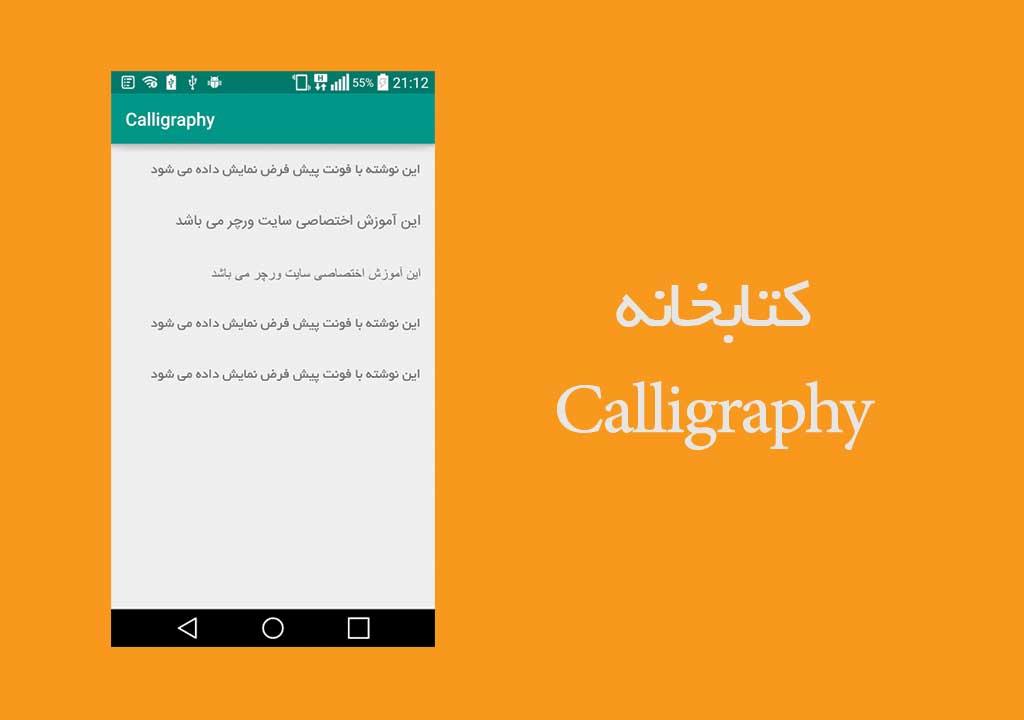 set-fonts-in-android-with-calligraphy
