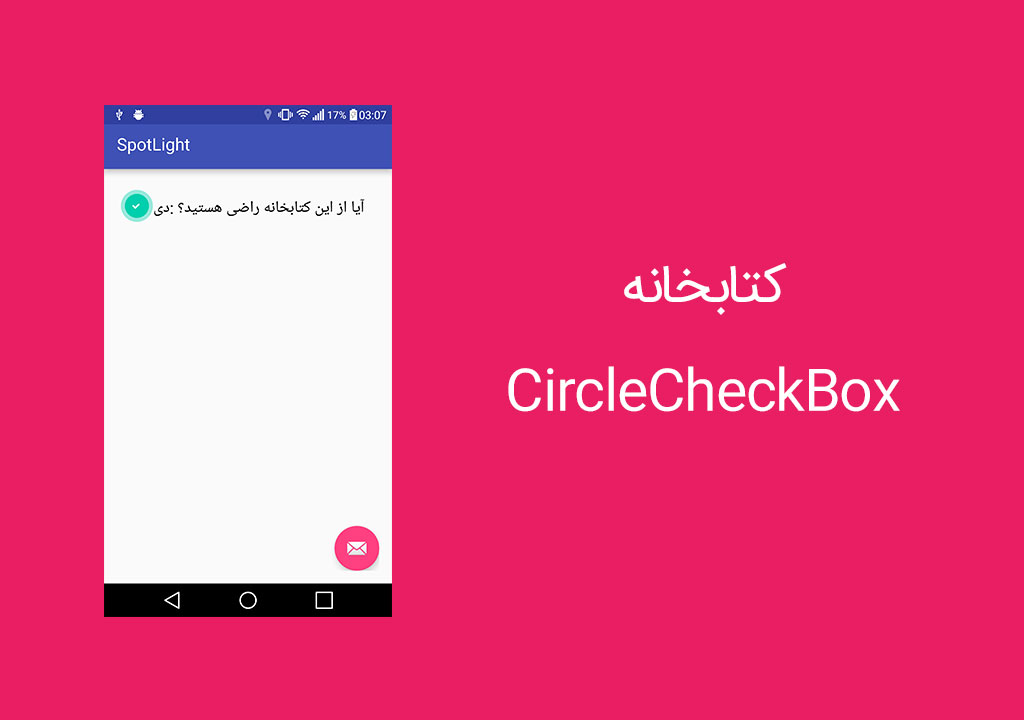 create_circle-check-box-in-android