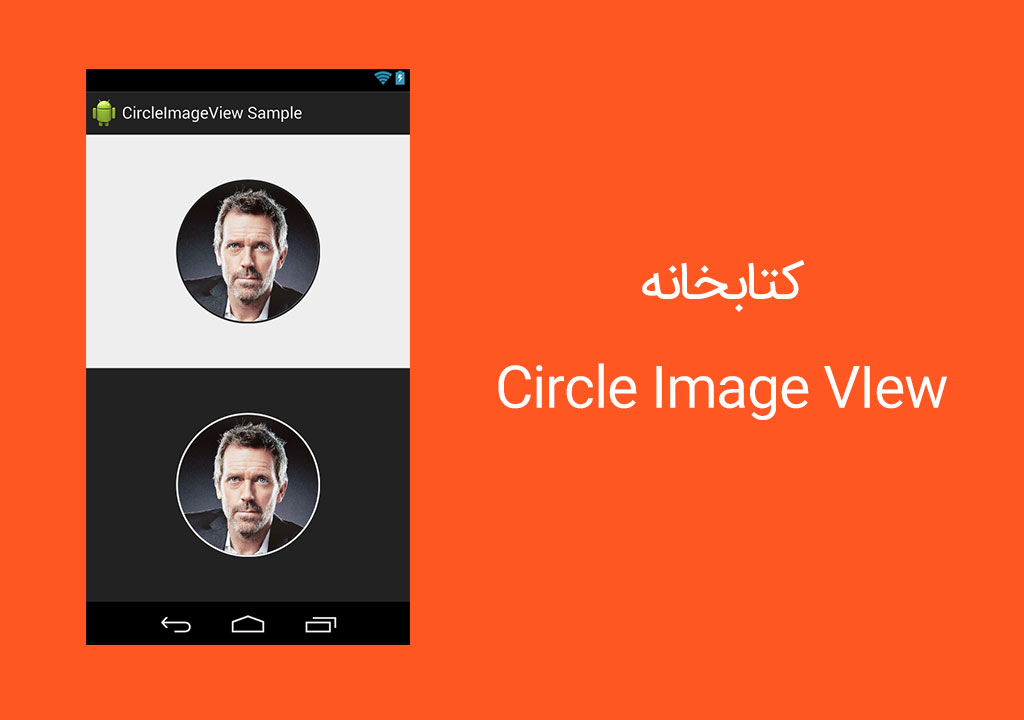 creating-circle-image-view-in-android