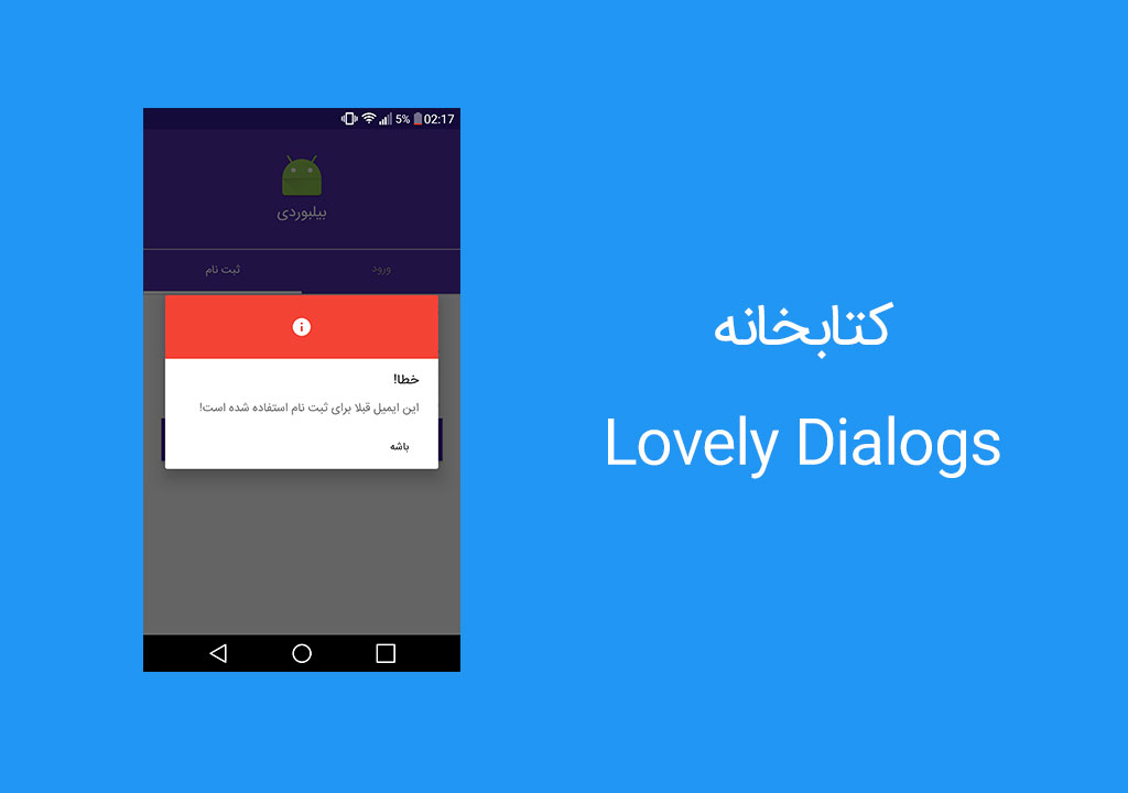 create-dialogs-with-lovely-dialogs-android