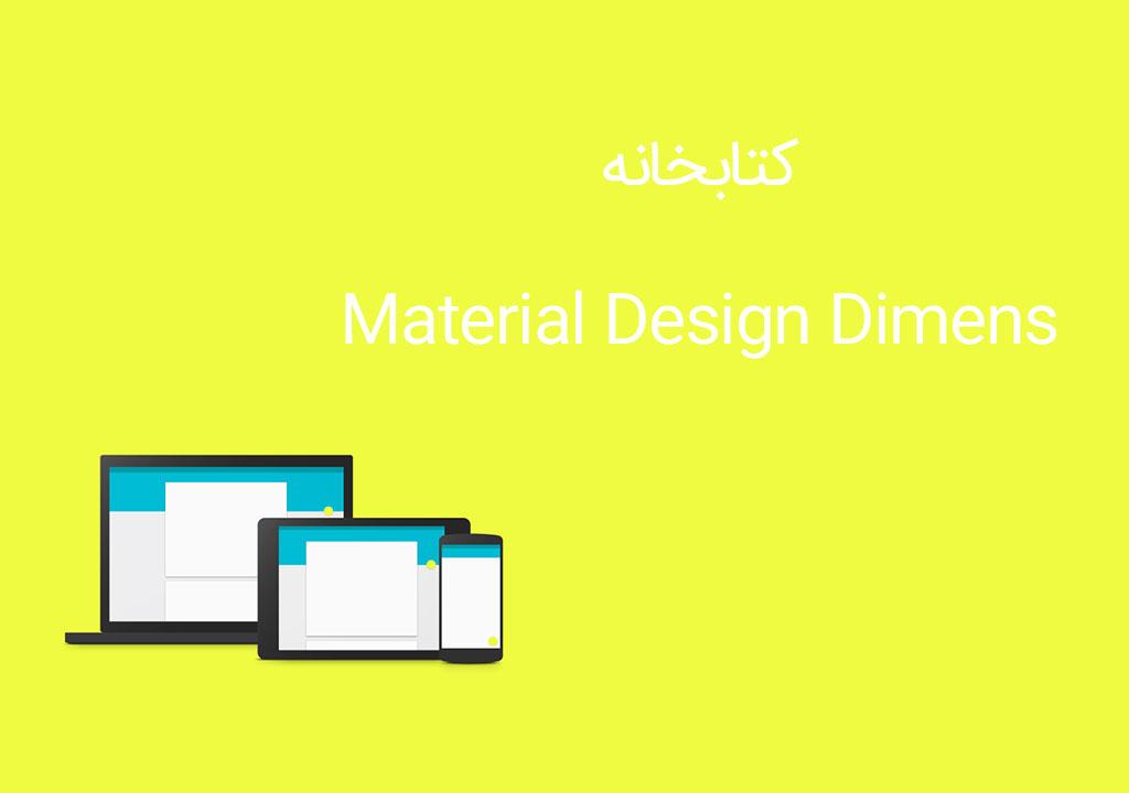 کتابخانه کمکی رنگ و سایز در طراحی اپلیکیشن های متریال دیزاین اندروید library image