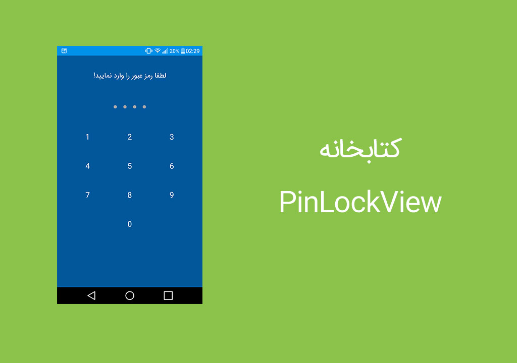 using-lock-pin-view-in-android