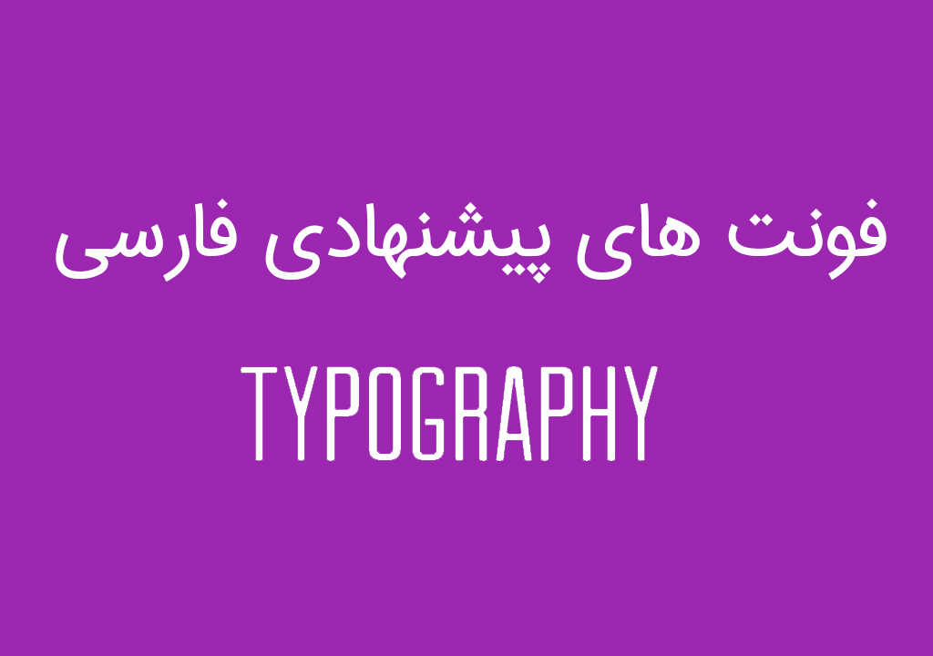 suggested-persian-fonts