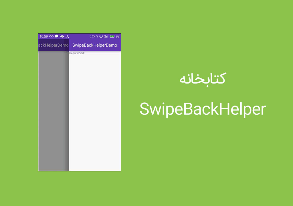 create-swipe-close-activity-with-swipebackhelper